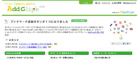 ブックマーク追加ボタンをブログに配置する方法