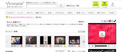 「動画検索Woopie」