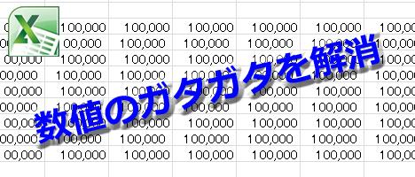 エクセル上、数字の右端に隙間のような空白ができてしまう時の解消法